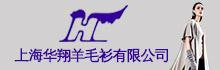 上海华翔羊毛衫betway体育app