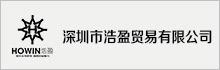 深圳市浩盈贸易有限公司