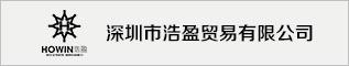深圳市浩盈贸易betway体育滚球投注