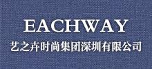 深圳市叶子服装实业有限公司