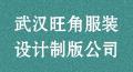 武汉旺角服装设计制版公司