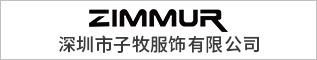 深圳市子牧服饰有限公司