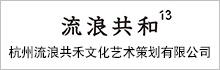 杭州流浪共禾文化艺术策划有限公司