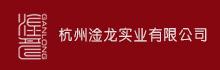 杭州淦龙实业有限公司