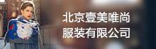 北京壹美唯尚服装betway体育app