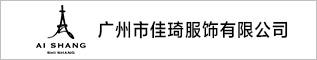 广州佳琦服装有限公司