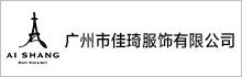 广州市佳琦服饰有限公司