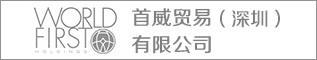 首威贸易(深圳)betway体育滚球投注