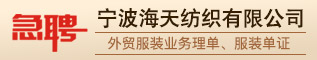宁波海天纺织威廉希尔体育