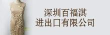 深圳百福淇进出口有限公司