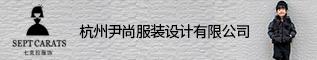 杭州尹尚服装设计有限公司