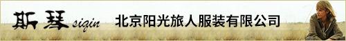 北京阳光旅人服装有限公司