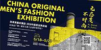 2018中国原创男装展