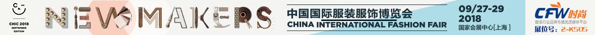 CHIC2018中国国际服装服饰博览会(秋季)