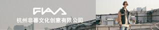 杭州非暮文化创意有限公司