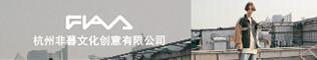 杭州非暮文化创意betway体育滚球投注