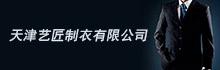 天津艺匠制衣有限公司