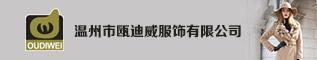 温州市瓯迪威betway必威体育平台betway体育app