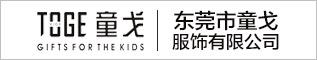 东莞市童戈betway必威体育平台betway体育app