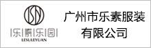 广州市乐素服装betway体育app