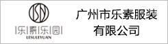 广州市乐素服装有限公司