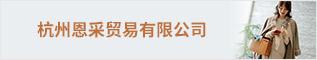 杭州恩采贸易betway体育滚球投注