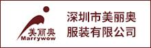 深圳市美丽奥服装有限公司