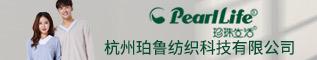 杭州珀鲁纺织科技betway体育app