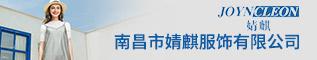 南昌市婧麒服饰有限公司