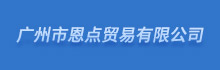 广州市恩点贸易betway体育app