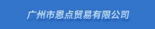 广州市恩点贸易有限公司