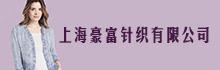 上海豪富针织有限公司