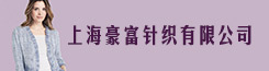 上海豪富针织威廉希尔体育