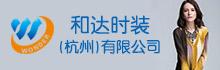 和达时装(杭州)有限公司