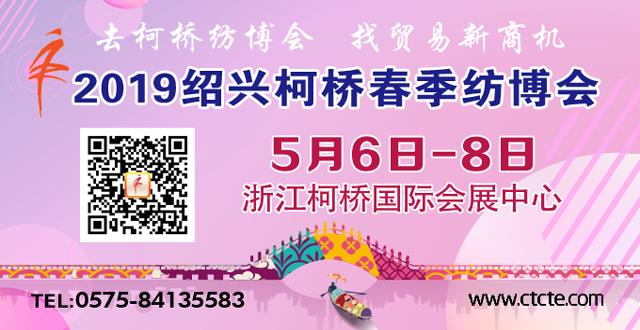 中国绍兴柯桥国际纺织品面辅料博览会(春季)