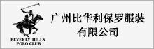 广州比华利保罗服装有限公司