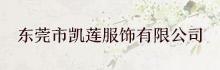 东莞市凯莲服饰有限公司