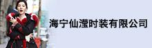 海宁仙滢时装有限公司