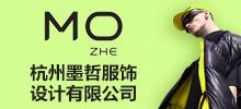杭州墨哲服饰设计威廉希尔体育