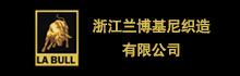 浙江兰博基尼织造有限公司