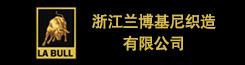 浙江兰博基尼织造betway体育app
