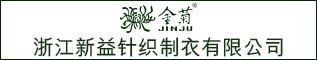 浙江新益针织制衣亚博体育官网下载地址