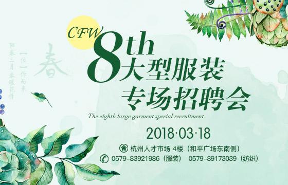 CFW第八届大型服装纺织专场招聘会--杭州专场