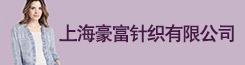 上海豪富针织betway体育滚球投注