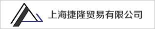 上海捷隆贸易betway体育滚球投注