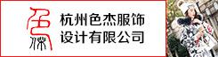 杭州色杰服饰设计有限公司