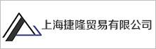 上海捷隆贸易有限公司