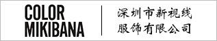 深圳市新视线服饰betway体育滚球投注