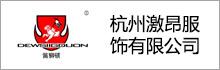 杭州激昂服饰有限公司