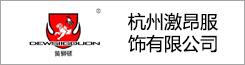 杭州激昂服饰威廉希尔体育